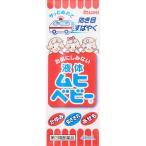 【第3類医薬品】池田模範堂 液体ムヒベビー 40ml