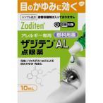 【第2類医薬品】ノバルティスファーマ ザジテンAL点眼薬 10ml
