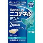 【指定第2類医薬品】グラクソ・スミスクライン ニコチネル ミント 90個