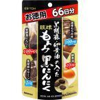 黒胡麻 卵黄油の入った琉球もろみ黒にんにく 198粒
