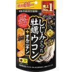 井藤漢方製薬 しじみの入った牡蠣ウコン+オルニチン 264粒