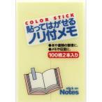 ビュートンジャパン 貼ってはがせるノリ付メモ 付箋・メモ レギュラー MR−200Y