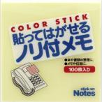 ビュートンジャパン 貼ってはがせるノリ付メモ 付箋・メモ 正方形 ML−200Y