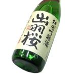 出羽桜 純米吟醸無濾過生原酒「出羽燦々」 1800ml(1本) | 出羽桜/山形
