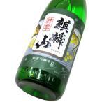 麒麟山 純辛(純米吟醸辛口) 1800ml(1本) | 麒麟山/新潟