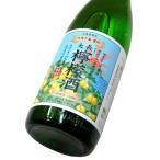 大長 檸檬酒 1800ml(1本) | 焼酎/清酒蔵のリキュール