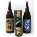 米古酒 櫻井セットA | 米古酒 櫻井セット