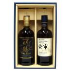 竹鶴・余市セット【ギフト箱入り】 | おすすめの贈答酒・贈答品