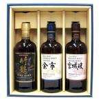 竹鶴・余市・宮城峡セット【ギフト箱入り】 | おすすめの贈答酒・贈答品