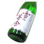 雪の茅舎 純米吟醸 生酒 1.8L