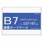 ショッピングカード カードケース B7(硬質) 100枚入り 中紙なし h40062