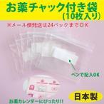 MATSUMURA文具事務用品メーカーで買える「おくすりチャック付き袋 10枚入り 書き込み欄付き」の画像です。価格は70円になります。