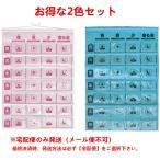 お薬カレンダー2色セット(ピンク&ミント)【マチ付き】+チャック袋60枚