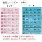 お薬カレンダー(マチ付き)+チャック袋30枚