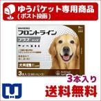フロントラインプラス 犬用 L (20〜40kg) 3本入 動物用医薬品使用期限:2019/11/30まで(02月現在)