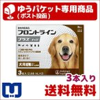A:フロントラインプラス 犬用 L (20〜40kg) 3本入 動物用医薬品 使用期限:2023/08/31以降(02月現在)