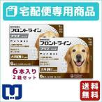 フロントラインプラス 犬用  L (20〜40kg) 6ピペット 2箱セット 動物用医薬品 使用期限:2019/10/31まで(11月現在)