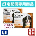 フロントラインプラス 犬用 XL (40〜60kg) 6ピペット 2箱セット 動物用医薬品 (宅配便)