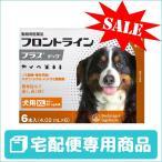 フロントラインプラス 犬用 XL (40〜60kg) 6ピペット 動物用医薬品 使用期限:2019/11/30まで(10月現在)