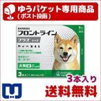 フロントラインプラス 犬用 M (10〜20kg) 3本入 ゆうパケット(ポスト投函)(同梱・代引不可) 動物用医薬品