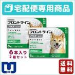 フロントラインプラス 犬用 M (10〜20kg) 6ピペット 2箱セット 動物用医薬品 (宅配便)