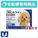 使用期限:2019/11/30まで(06月現在) フロントラインプラス 犬用  S (5〜10kg) 3ピペット 動物用医薬品 (宅配便)