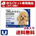 フロントラインプラス犬用S(5〜10kg)3本入ゆうパケット(ポスト投函)(同梱・代引不可)使用期限:2019/11/30まで(01月現在)