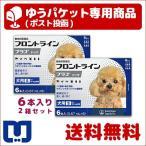 A:フロントラインプラス 犬用 S (5〜10kg) 6本入 2箱セット 動物用医薬品 使用期限:2023/01/31以降(02月現在)