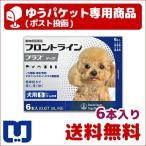 フロントラインプラス 犬用  S (5〜10kg) 6本入 動物用医薬品使用期限:2020/03/31まで(01月現在)