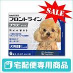フロントライン プラス 犬用 S 5-10kg用 6本入(動物用医薬品)使用期限:2020/03/31まで(02月現在)
