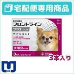フロントラインプラス 犬用 XS (5kg未満) 3ピペット 動物用医薬品 (宅配便)