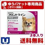 ショッピングフロントラインプラス 犬用 フロントラインプラス 犬用 XS (5kg未満) 3本入 動物用医薬品 使用期限:2020/09/30まで(08月現在)