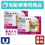 フロントラインプラス 犬用 XS (5kg未満) 6ピペット 2箱セット 動物用医薬品使用期限:2020/03/31まで(11月現在)