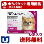 フロントラインプラス 犬用 XS (5kg未満) 6本入 動物用医薬品使用期限:2020/03/31まで(01月現在)