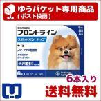 フロントライン スポットオン 犬用 S 2-10kg用 6本入
