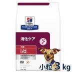 ヒルズ 犬用 i/d 小粒 3kg 療法食 賞味期限:2019/03/31まで(11月現在)