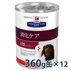 ヒルズ 犬用 i/d ウェット 缶 360g×12 療法食 賞味期限:2019/07/31まで(11月現在)