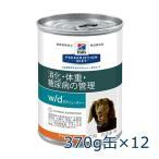 ヒルズ 犬用 w/d ウェット 缶 370g×12 療法食 (宅配便)