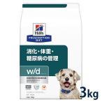 ヒルズ 犬用 w/d 3kg 療法食 賞味期限:2018/12/31まで(11月現在)