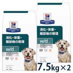 ヒルズ 犬用 w/d 7.5kg (2袋セット) 療法食 【宅配便】