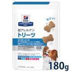C:ヒルズ 犬用 低アレルゲントリーツ 180g 療法食 賞味期限:2019/10/31以降(11月現在)