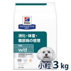 賞味期限:2018/06/30まで(2017年04月現在) ヒルズ 犬用 w/d 小粒 3kg 療法食 (宅配便)
