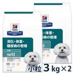 賞味期限:2018/06/30まで(2017年04月現在) ヒルズ 犬用 w/d 小粒 3kg (2袋セット) 療法食 (宅配便)