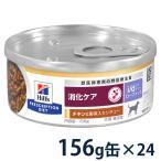 ヒルズ 犬用 i d  LowFat  チキン味 野菜入りシチュー 156g