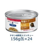 ヒルズ 犬用 k d チキン 野菜入りシチュー 缶詰