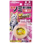 ドギーマン 薬用ノミ取り首輪+蚊よけ 効果6ヵ月 猫用 【宅配便】
