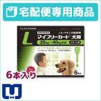 マイフリーガード犬用 L (20〜40kg) 2.68ml×6ピペット 動物用医薬品 【宅配便】