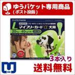 マイフリーガードα 犬用 L (20〜40kg) 3本入 動物用医薬品使用期限:2020/05/31まで(07月現在)