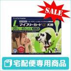マイフリーガードα 犬用 L (20〜40kg) 3ピペット動物用医薬品 (宅配便)