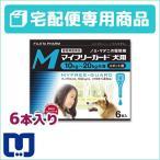 マイフリーガード犬用 M (10〜20kg) 1.34ml×6ピペット 動物用医薬品 (宅配便)